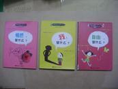 儿童哲学智慧书——自由是什么、情感是什么、我是什么【3册合售】