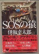 日文原版 SOSの猿 伊坂幸太郎 64开本 齐天大圣  包邮局挂号印刷品 日语版 小说 伊坂エンターテインメントの集大成 日本