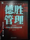 德胜管理--中国企业管理的新突破