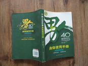 正版书 《男人40岁后的身体使用手册》 16开一版一印 9.5品