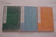 《芥子园翎毛花果谱》上中下3册 木板彩印   1919年 青在堂