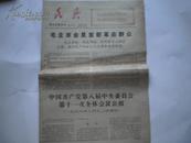 解放军报专刊 民兵 1966年8月15日 第166号
