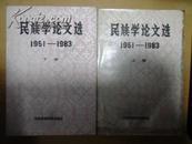 《民族学论文选1951-1983》上下册