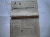 解放军报专刊 民兵 1966年9月15日 第169号