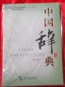 中国辞典【第二版】光盘