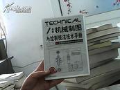 最新机械制图与绘制技法技术手册(里面有霉斑内容新)