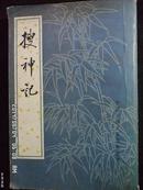 中国古典文学基本丛书--搜神记