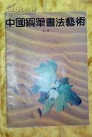 中国钢笔书法艺术(第1辑)