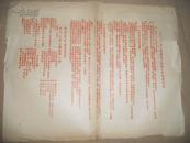 A76709《1953年度下学期高三级语文科教学计划》一张