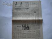 解放军报专刊 民兵 1966年2月5日 第146号