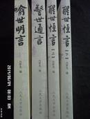中国古代小说名著插图典藏系列--醒世恒言(上下全二册)