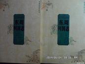 中国古代小说名著插图典藏系列--东周列国志(上下全二册)