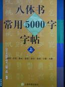 八体书常用5000字字帖(上下全二册)