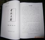 槐轩学派刘沅著作十三经注解之《孝经直解》简体标点本(收入《槐轩全书》)与《槐轩戒条》俗讲简体标点本合订本