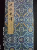 碑帖善本精华 张猛龙碑  中国国家图书馆藏