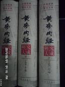 中医经典研究大系--黄帝内经研究大成(上中下全三册)