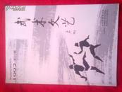 武术文艺 1992创刊号