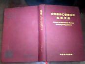非贸易外汇管理法规实用手册