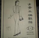 男女童背带裤纸样3-1  女青年裤纸样 2-1  2-2  男青年裤纸样2-2