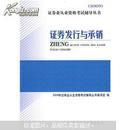 2009证券业从业资格考试辅导丛书:证券发行与承销