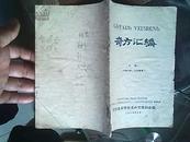 【奇方汇编】1959年各医院调查有效验方精选集