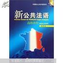 新公共法语高级教程