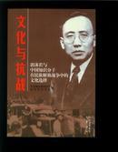 郭沫若与中国知识分子在民族解放战争中的文化选择