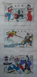 大师成名作*老木版年画版画*西游记之盘丝洞系列故事3张*值得收藏
