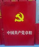 中国共产党章程 中国方正出版社 党章