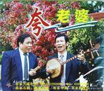 客家五句板:夸老婆(客家山歌VCD)