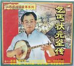 客家五句板:乞丐状元全传(客家山歌VCD)