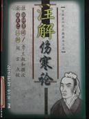 宝颜堂中医古籍善本文库--注解伤寒论