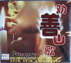 客家五句板:劝善山歌(客家山歌VCD)