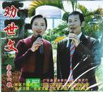 客家五句板:劝世文(客家山歌VCD)
