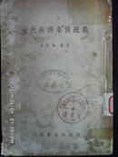 古代疾病名候疏义(上海版)