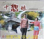 客家五句板:十想娘(客家山歌VCD)
