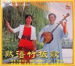 客家五句板:熟语竹板歌(客家山歌VCD)