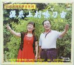 客家五句板:涯系上村嘹叼古(客家山歌VCD)