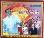 客家情歌:风流散谈(客家山歌VCD)
