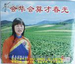 客家情歌:会华会算才春光(客家山歌VCD)