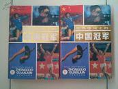 世界体坛上的中国冠军(上下册)