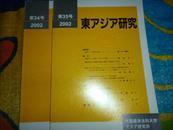 【日文原版】东アジア研究 2002年 第34 35号两本和售,中国西南少数民族 竹屋木屋住居。