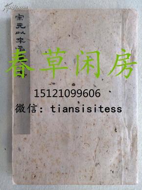 民國珂羅版《宋元以來名畫小集》1937年  文求堂出版。