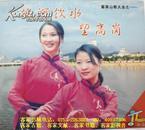 客家情歌:低河饮水望高岗(客家山歌VCD)