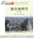 城市地理学(第2版)