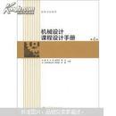高等学校教材:机械设计课程设计手册(第4版)(附光盘1张)