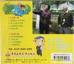 客家情歌:哥系糯米妹系糖(客家山歌VCD)