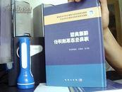 福建典型海岛生态系统评价(精装品好)