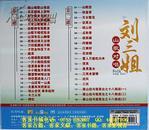 客家情歌:刘三姐山歌对唱(客家山歌VCD)