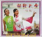 客家情歌:客家情歌大全(三、四)(客家山歌VCD)